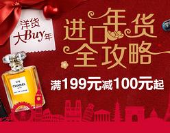 洋货大BUY年,进口年货全攻略  亚马逊中国 满199-100元起!