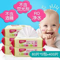 可爱多 婴儿湿巾带盖 80抽*5包