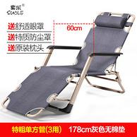 直降40元!索乐 躺椅折叠椅子午休椅