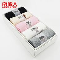 南极人 纳米银抗菌纯棉女士中筒袜子 5双装