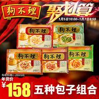 官方旗舰店出品:狗不理包子大组合5种口味装2100g