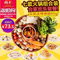 雄丰 海鲜丸子七口味组合3500克 10元券后63.5元包邮