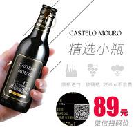 1人1瓶~6瓶西班牙进口 戈贝莎进口干红小瓶红酒250ml