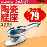 Chigo志高  ZG-Y178 手持挂烫机
