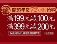 限72小时!亚马逊中国年货节商超年货 日用百货