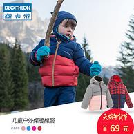 限尺码:迪卡侬 儿童户外保暖棉服 69元包邮