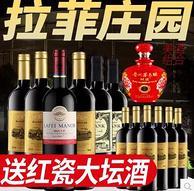 拉菲庄园 法国原酒进口干红 12瓶 149元包邮(199-50)