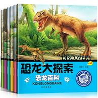 我的第一本百科全书 恐龙百科 全6册