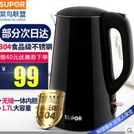 Supor 苏泊尔 SWF17E20C 家用电热水壶 99元包邮(139-40)