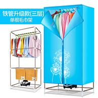 挂衣+干衣两用!Changhong/长虹CH-GYJ2113三层干衣机