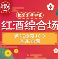 京东 红酒专场 满199减100