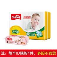 雀氏 薄C引力婴儿纸尿裤 试用装M10片+护理巾60抽