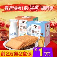 星芙 纳豆酵素饼干668g*2件