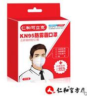 官方旗舰店:仁和可立克 KN95专业防雾霾口罩 2只 券后 12.8元包邮