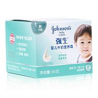 强生婴儿牛奶营养霜60g 秒杀价19.9元(天猫24.5元)