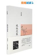 白菜党: 《汪曾祺集:晚饭花集》kindle版  0.1元