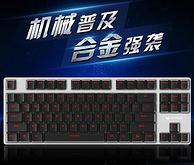 Rapoo 雷柏 V500合金版 游戏机械键盘 茶轴