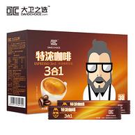 大卫之选 速溶咖啡特浓3合1咖啡15g*30条 15元券后24.9元包邮
