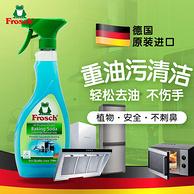 德国原装进口,Frosch 菲洛施 油污清洁剂 500ml