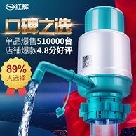 红辉 桶装水抽水器 蓝白止水款