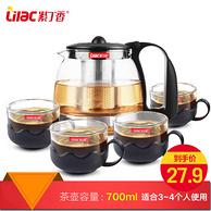 紫丁香 玻璃茶壶套装700ml