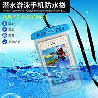威迪瑞 手机防水袋