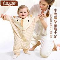 自然之吻 婴儿彩棉睡袋