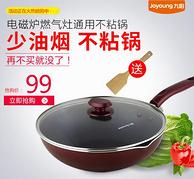 Joyoung 九阳 CLB3031D 不粘锅炒锅 30cm
