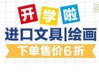 亚马逊中国 开学季 进口文具用品