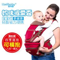 爱贝礼多功能婴儿背带