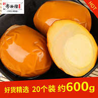 新粤西楼 盐焗鸡蛋600g