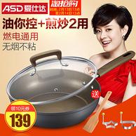 ASD 爱仕达 28cm 不粘炒锅