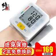 修正 全自动智能手腕式血压计