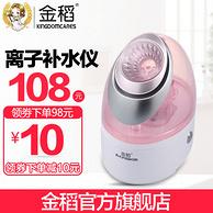 杨幂代言:金稻 家用美容补水蒸脸器
