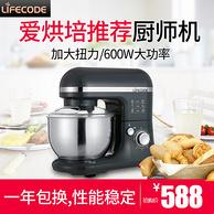 Lifecode莱科德 KP8050 多功能厨师机和面机