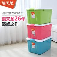 禧天龙 52升塑料收纳箱*3个