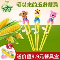 小豆苗 卡通儿童学习筷