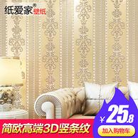 纸爱家 3D立体竖条纹墙纸