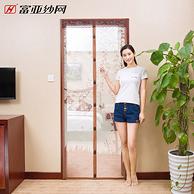夏季必备:富亚 夏季防蚊磁性门帘纱窗