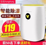 公众 家用静音 去湿机 吸湿除湿器 99元包邮(原价219元)