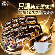 云潞 云南小粒纯速溶黑咖啡100包 券后16.8元包邮送咖啡套杯