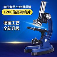 PDOK 致旗 100/600/1200倍高清 学生专用生物显微镜