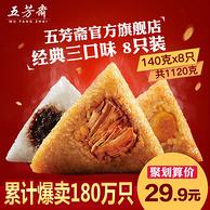五芳斋 肉粽+蛋黄粽+豆沙粽140g*8只 29.9元包邮