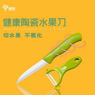 森尚 陶瓷削皮刀+水果刀 2件套