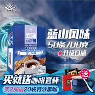 云潞 蓝山风味速溶三合一咖啡粉50条700g 券后 19.9元包邮 送咖啡杯+勺子