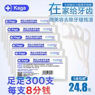 卡加 高拉力牙线50支*6盒*2