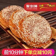 10点开始,鑫炳记 原味太谷饼70g*30个箱装 前10分钟下单19.9元包邮(聚划算29.9元)