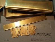 日本进口,MIDORI黄铜制 复古 刻度尺(定规) 秒杀价88元包邮(天猫同款116元)