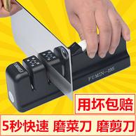富民 FM-195快速磨刀器