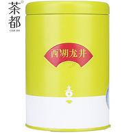 茶都 2016新茶雨前西湖龙井茶叶50克 15元券后14.9元包邮
